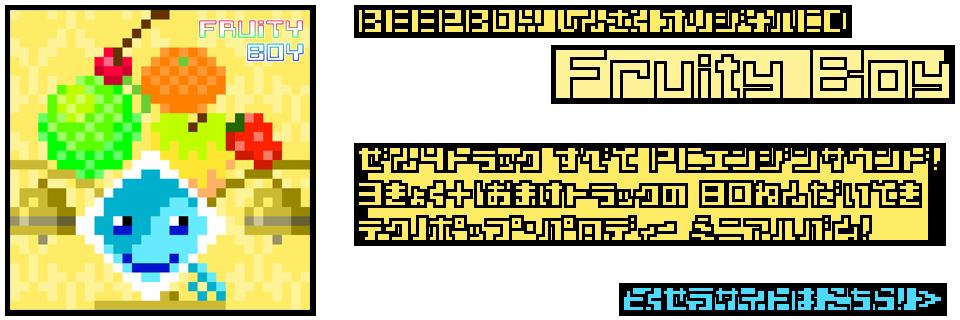 Fruity Boy アルバム特設サイト